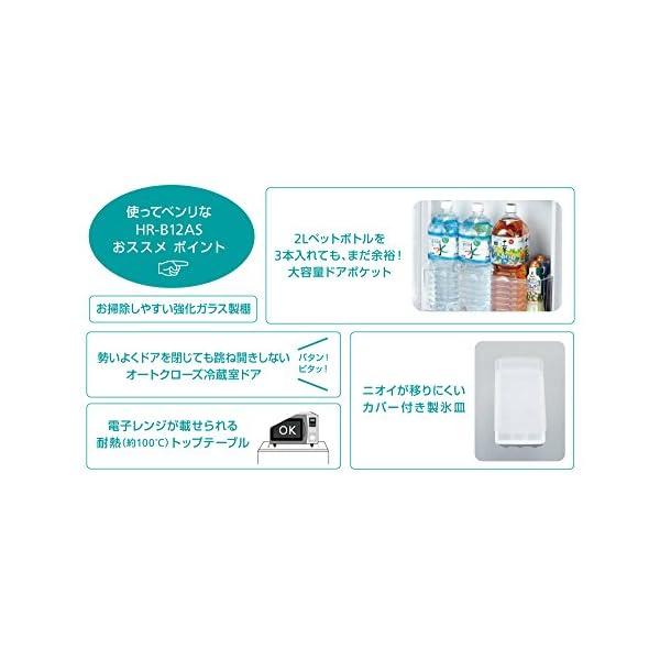 ハイセンス 冷凍冷蔵庫 120L HR-B12ASの紹介画像5