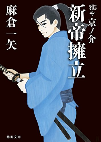 新帝擁立: 雅や京ノ介 (徳間時代小説文庫)