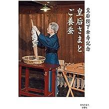 皇后さまとご養蚕 (扶桑社BOOKS)