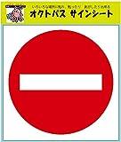 サインのコイケ 木部や段ボールなどにも、くり返し貼ってはがせる便利な移動型 サインステッカ- 進入禁止マーク