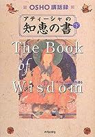 アティーシャの知恵の書〈下〉―OSHO講話録