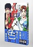 イロメン ―十人十色― 3 (マーガレットコミックス) 画像