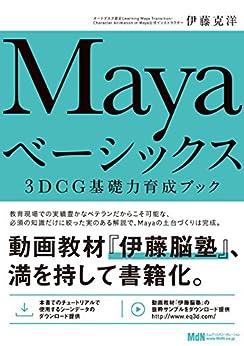 [伊藤 克洋]のMayaベーシックス 3DCG基礎力育成ブック