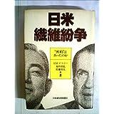 """日米繊維紛争―""""密約""""はあったのか (1980年)"""