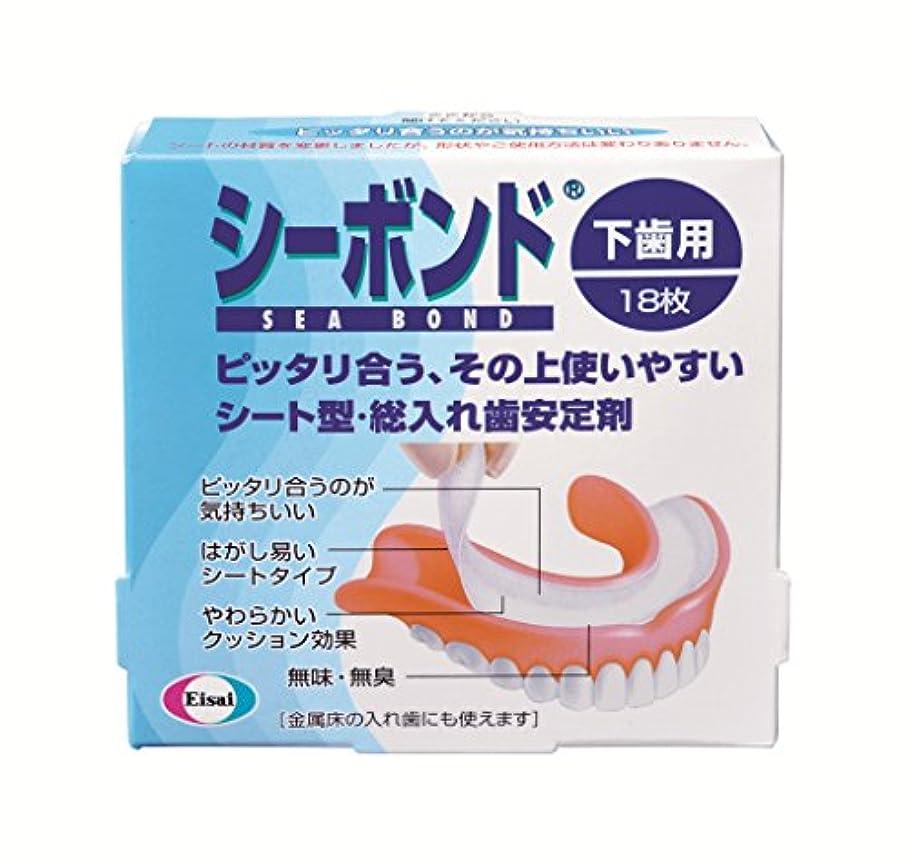 緩やかな拘束適度なシーボンド 下歯用 18枚