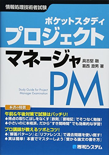 ポケットスタディ プロジェクトマネージャ (情報処理技術者試験)