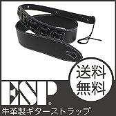 ESP ES-S-CT11 ギターストラップ