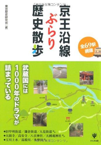 京王沿線ぶらり歴史散歩の詳細を見る