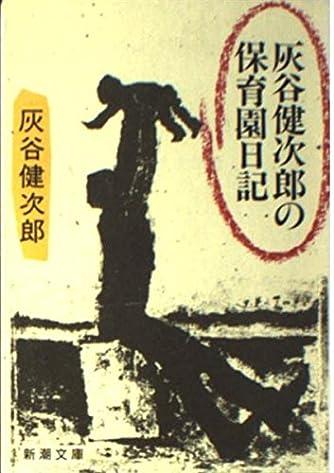 灰谷健次郎の保育園日記 (新潮文庫)