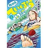 放課後ていぼう日誌 コミック 1-3巻セット