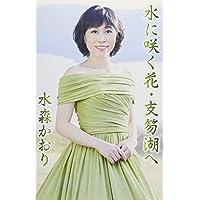 水に咲く花・支笏湖へ/宗谷本線 比布駅(タイプA)[カセット]