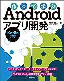 作って学ぶAndroidアプリ開発[Kotlin対応]