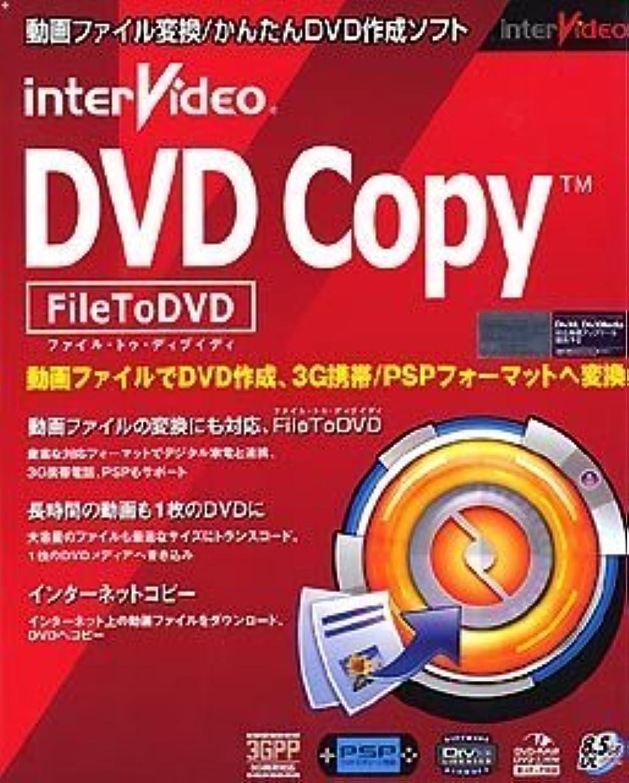 マナー雑種犯罪InterVideo DVD Copy File To DVD
