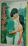恋は緑の風の中 (youngシリーズ)