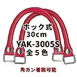 【INAZUMA】 着脱式 合成皮革製 かばんの持ち手 バッグ修理用YAK-3005S#11黒