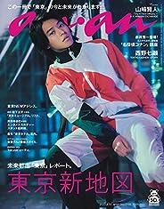 anan(アンアン) 2020/04/15号 No.2196[東京新地図/山﨑賢人]