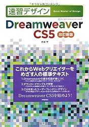 Dreamweaver CS5 改訂新版 (速習デザイン)
