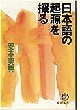日本語の起源を探る (徳間文庫)