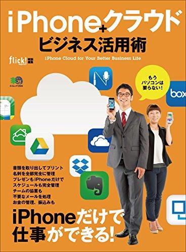 iPhoneクラウドビジネス活用術[雑誌] flick!特別編集