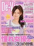 De・View (デ・ビュー) 2009年 07月号 [雑誌]