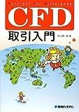 CFD取引入門