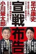 小川 榮太郎 (著), 足立 康史 (著)(7)新品: ¥ 1,296ポイント:39pt (3%)3点の新品/中古品を見る:¥ 1,250より