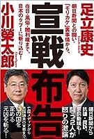 小川 榮太郎 (著), 足立 康史 (著)(7)新品: ¥ 1,296ポイント:39pt (3%)6点の新品/中古品を見る:¥ 1,250より