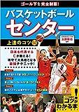 ゴール下を完全制覇! バスケットボール センター 上達のコツ50 (コツがわかる本!)
