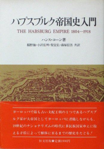 ハプスブルク帝国史入門