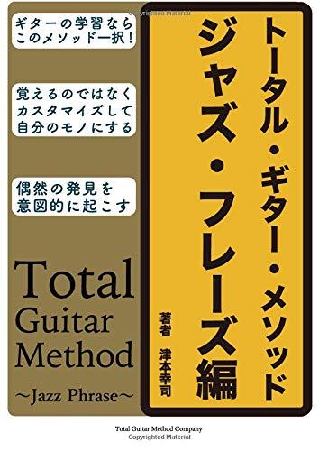 トータル・ギター・メソッド〜ジャズ・フレーズ編〜 (MyISBN - デザインエッグ社)
