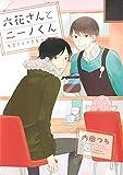 六花さんとニーノくん 失恋さえできなかった恋 (バーズコミックス ルチルコレクション)