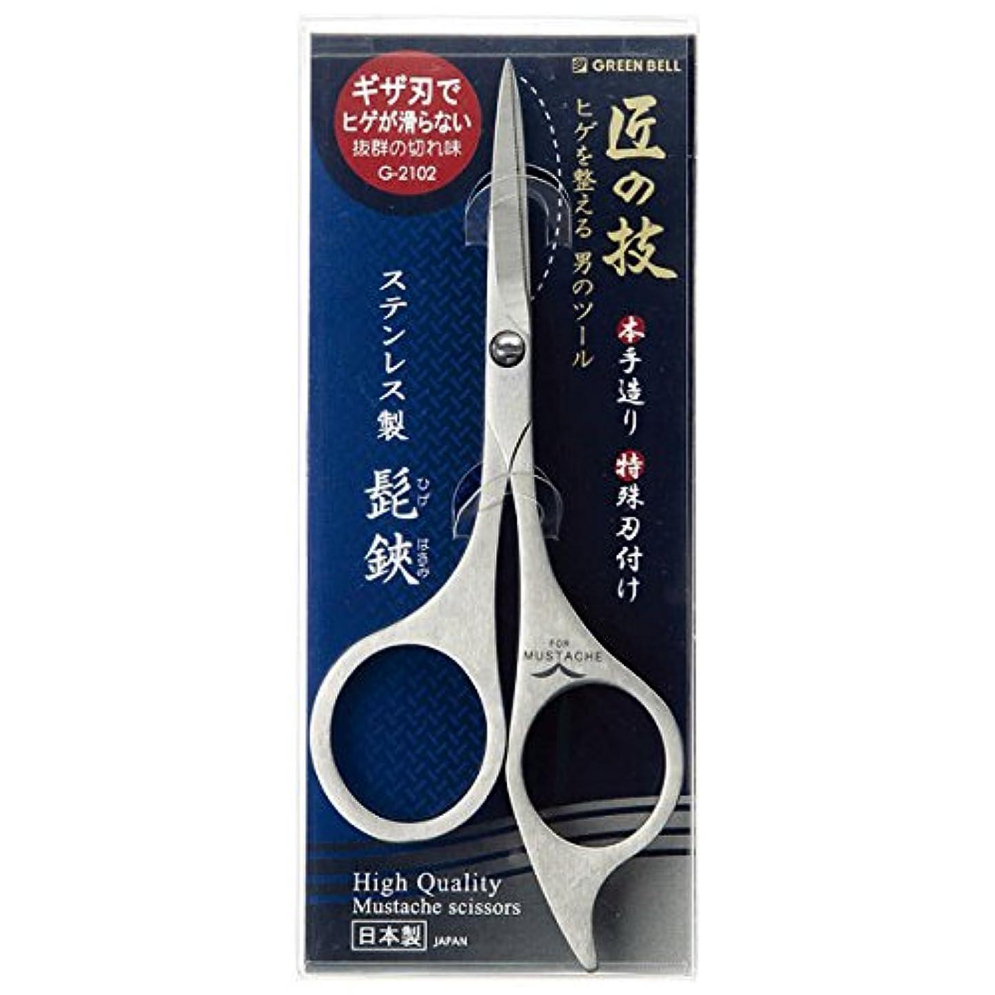 スピンスクリューサイクルグリーンベル:匠の技髭はさみ G-2102 001483000078