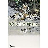 野生のトラに呼ばれて