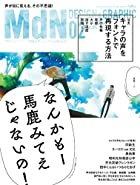 月刊MdN 2017年2月号(特集:キャラの声をフォントで再現する方法)