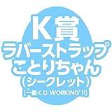 一番くじ WORKING'!! K賞 ラバーストラップ ことりちゃん 単品