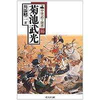Amazon.co.jp: 川添 昭二: 本