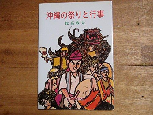 沖縄の祭りと行事