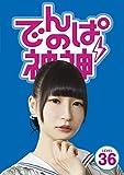 でんぱの神神 DVD LEVEL.36[DVD]