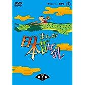 まんが日本昔ばなしDVD-BOX 第7集(5枚組)