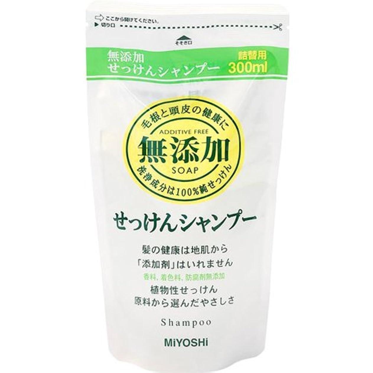 夏先史時代のお気に入りミヨシ 無添加 せっけん シャンプー つめかえ用 300ml  1ケース(20個入)