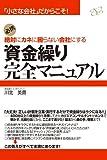 資金繰り完全マニュアル 【マニュアルシリーズ】