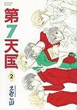 第7天国 (2) (ウィングス・コミックス)