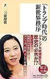「トランプ時代」の新世界秩序(潮新書)