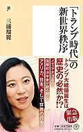 三浦 瑠麗 (著), http://www.fastpic.jp/images.php?file=4999730399.jpg (写真)(5)新品: ¥ 820ポイント:25pt (3%)10点の新品/中古品を見る:¥ 820より