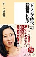 三浦 瑠麗 (著), http://www.fastpic.jp/images.php?file=4999730399.jpg (写真)(14)新品: ¥ 820ポイント:26pt (3%)14点の新品/中古品を見る:¥ 700より