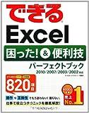 できるExcel 困った!&便利技 パーフェクトブック 2010/2007/2003/2002対応 (できるシリーズ)