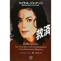 救済 マイケル・ジャクソン 児童性的虐待疑惑(1993年)の真相 (ALL THAT'S MJ)