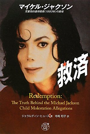 救済 マイケル・ジャクソン 児童性的虐待疑惑(1993年)の真相 (ALL THAT'S MJ)の詳細を見る