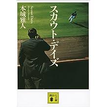 スカウト・デイズ (講談社文庫)