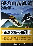 夢の山岳鉄道 (新潮文庫)